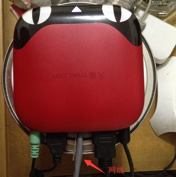 天猫魔盒融合变身为无线路由器【图文教程】