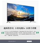 带来超高性价比 小米电视3s 55英寸评测