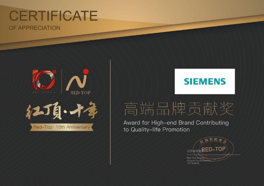 实力铸就经典 西门子家电持续引领中国家电行业新风尚