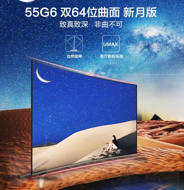 曲面超清电视推荐之长虹55E9600