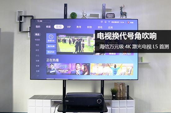 万元级4K激光电视诞生 海信80L5首发评测