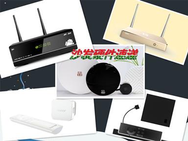 【沙发硬件速递】热门新品智能电视盒子抢先推荐 Vol.30