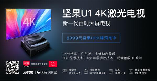 """4K激光电视最佳""""亲民王牌""""坚果U1上线天猫预约首发"""