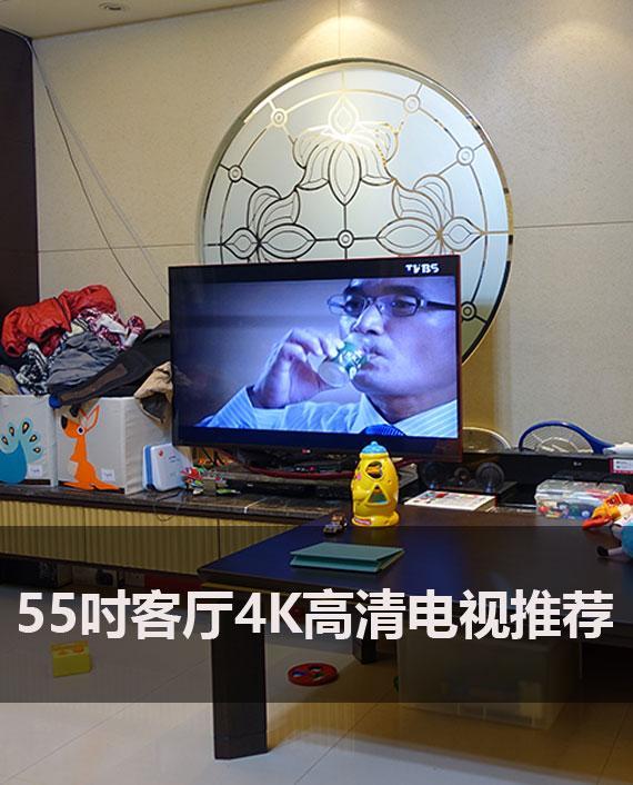 画面精致才是王道 客厅55吋真4K电视推荐