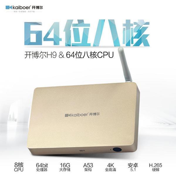 开博尔H9 PC级配置 六大功能诠释实力派