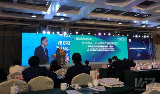 华为产业发展部燕兴:VR产业已跨越裂谷,进入稳步发展期