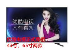 优酷电视正式亮相:43寸、65寸两款