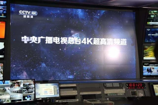 央视小目标:2020年全4K 2021年试8K