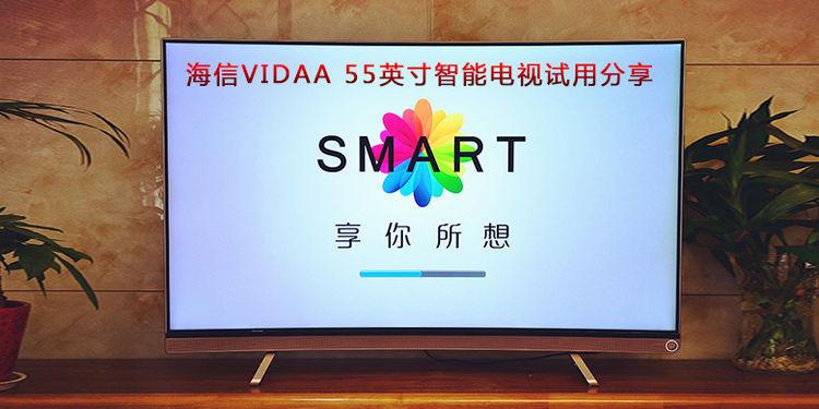 海信VIDAA 55英寸智能电视试用分享