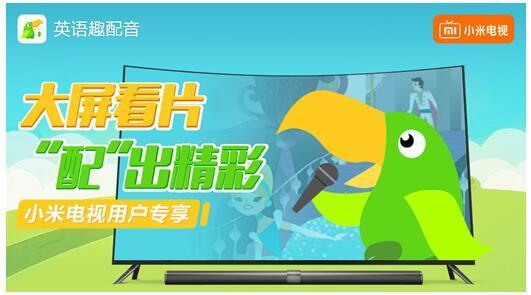 小米电视大屏运营成功秘笈亲子早教生活购物一站解决