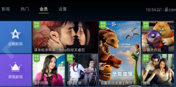 泰捷视频TV版及时更新为云视听·泰捷