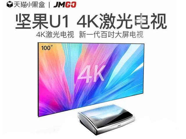 坚果新品上市:4K分辨率,定价不足万元的百寸激光电视