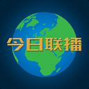 [影视软件] 【独家首发】今日联播 — 网罗热点新闻,洞悉天下大事