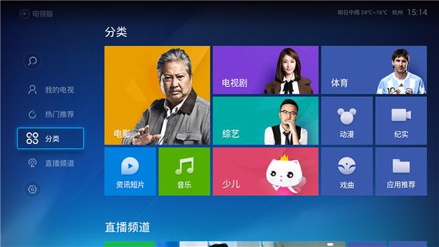 电视猫视频3.0.4TV版本抢先看 风格大变UI焕然一新!