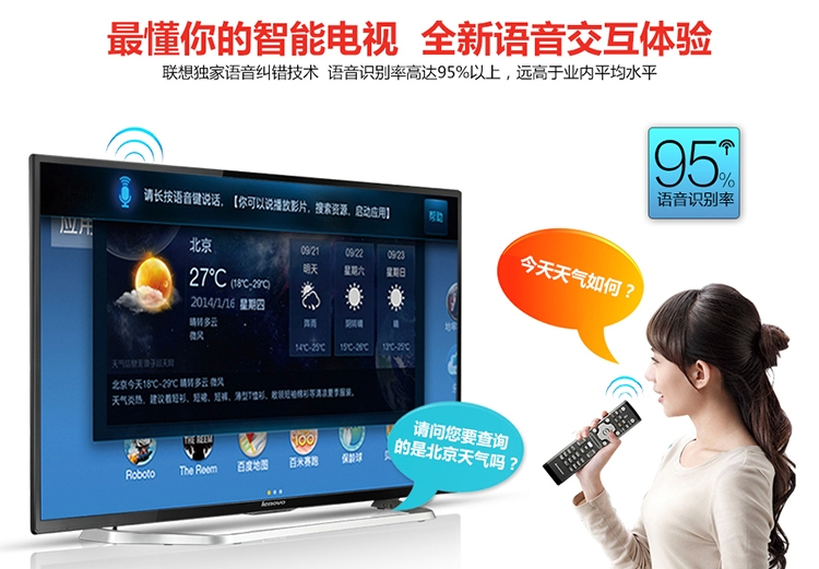 哪款智能电视支持语音遥控呢 七款热销新品推荐