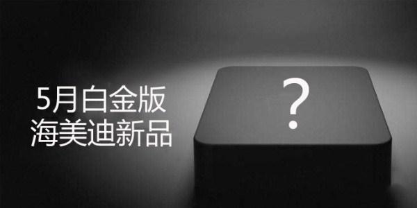 海美迪官方消息泄露:白金版新品将横空出世