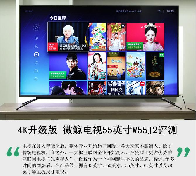 4K升级版 微鲸电视55英寸W55J2评测