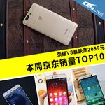 荣耀V8暴跌至2099元 本周京东销量TOP10