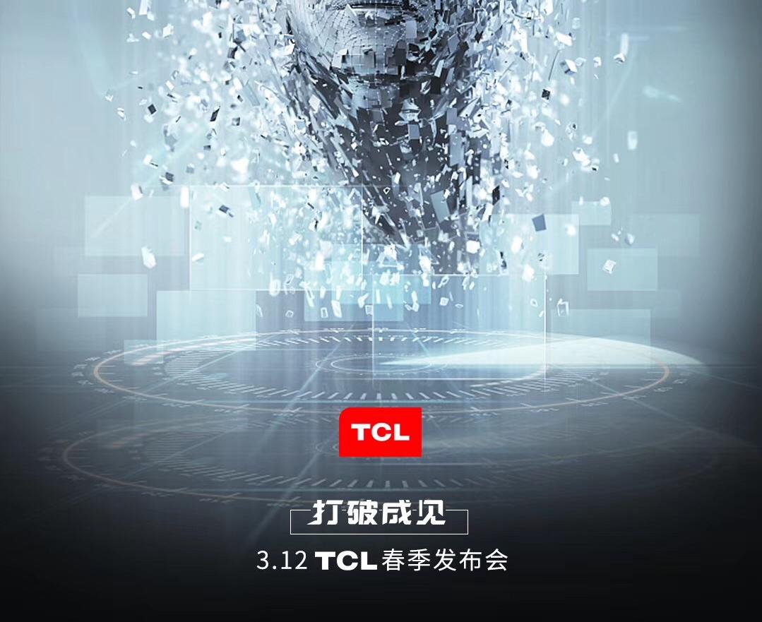 TCL 2019发布会到来 抢先AWE 2019!