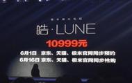 极米发布3款无屏电视新品:激光电视10999元起