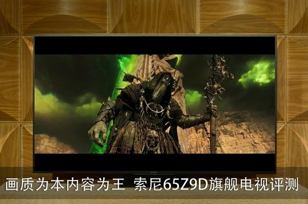 画质为本内容为王 索尼65Z9D旗舰电视评测