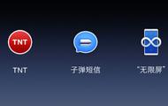 罗永浩再秀交互创新 称将抛开安卓开发新底层代码