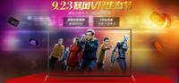 暴风TV45吋VR电视生态节 亿元红包来袭