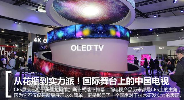 从花瓶到实力派!国际舞台上的中国电视