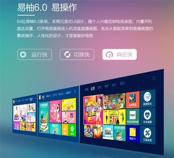 康佳电视系统-YIUI6.0评测