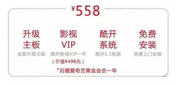 """创维服务焕""""芯""""计划—老用户升级主板送酷开影视VIP"""