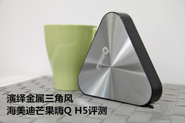 演绎金属三角风 海美迪芒果嗨Q H5评测