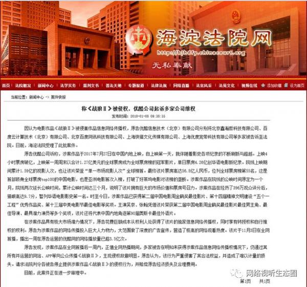 优酷起诉百度、鑫瀚哲、上海快猫等公司侵权播放战狼