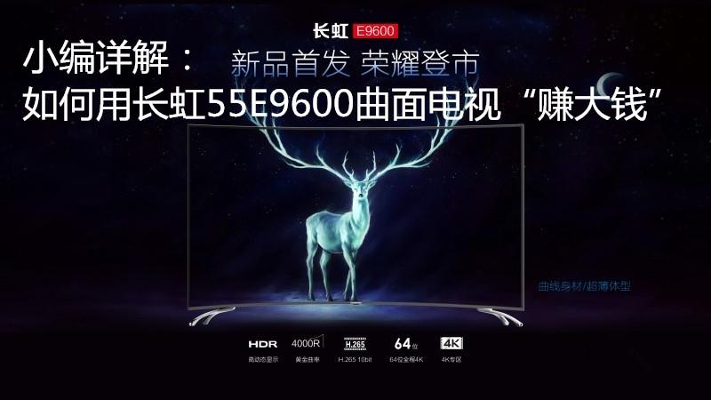 """小编详解: 如何用长虹55E9600曲面电视""""赚大钱"""""""