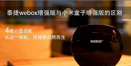 小米盒子增强版与泰捷webox增强版的区别