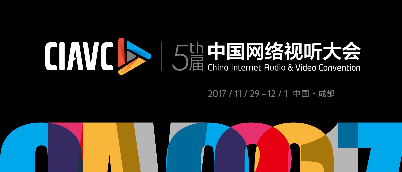 芒果TV蔡怀军:做新时代融合发展的新青年