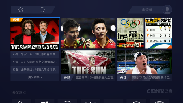 「PPTV聚体育」全新改版震撼上线助力奥运西甲赛事