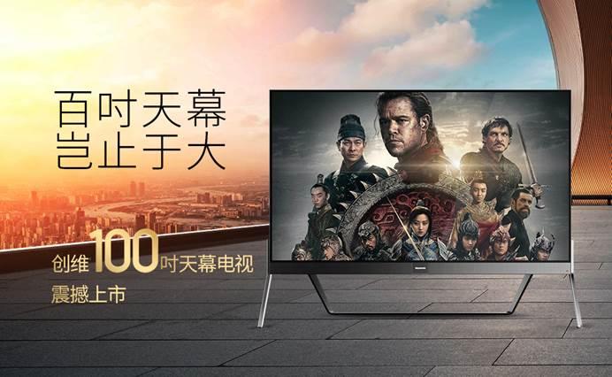 真·家庭影院 100吋天幕电视创维G9上市