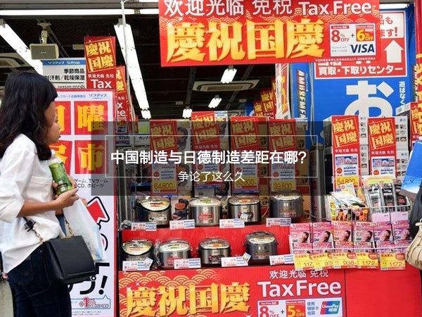 争论了这么久 中国制造与日德制造差距在哪?