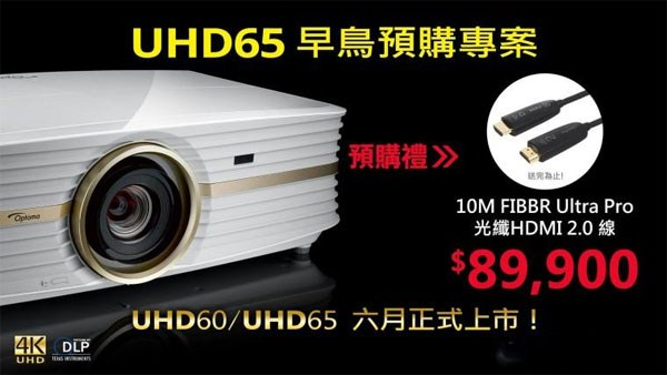 全民4K时代终来临  奥图码旗舰4K HDR家庭影院投影开售,价格真的很诱人!