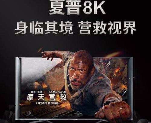 夏普8K,携手强森营救视界