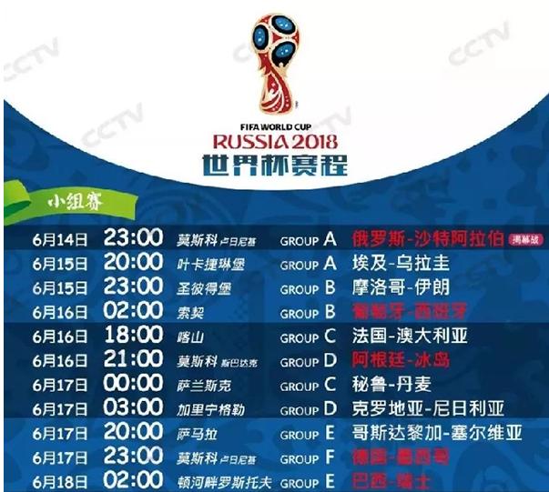 2018世界杯赛程时间表 球迷如何看电视直播