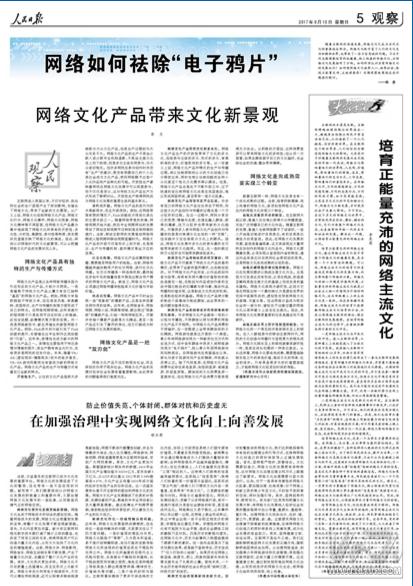 人民日报:网络文化产品带来文化新景观,VRAR有望成为新的网络文化产品