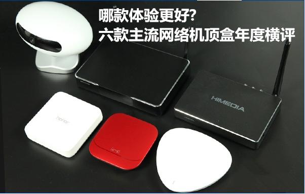哪款体验更好?六款主流网络机顶盒年度横评