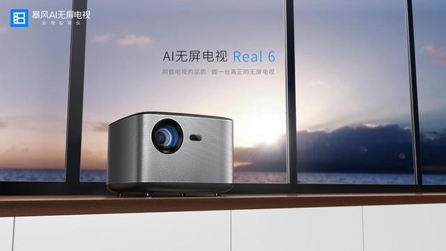 1秒给你清晰视界 暴风AI无屏电视Real 6六大升级太给力