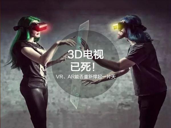 告别3D电视 VR/AR是智能电视新卖点?