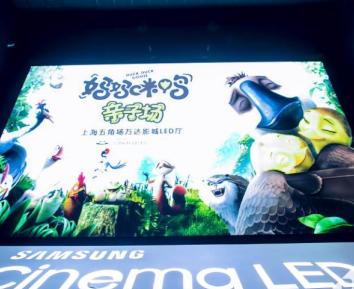 """《妈妈咪鸭》亲子场点映三星Cinema LED影厅成""""萌系电影院"""""""