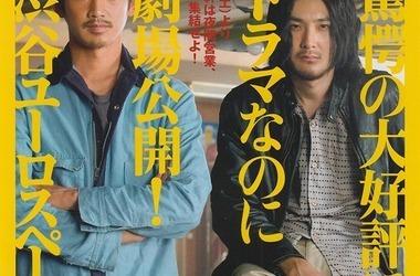 智能电视怎么免费观看日剧《真幌站前番外地》