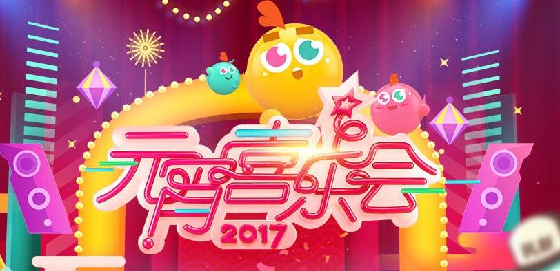 芒果TV版看2017湖南卫视元宵喜乐会直播,众星齐聚尬舞