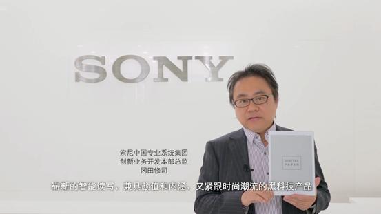 官宣!索尼小尺寸电子纸DPT-CP1璀璨上市!
