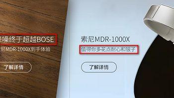 #原创新人# SONY 索尼 MDR-1000X 无线降噪立体声耳机 开箱 简单评测(真人秀)